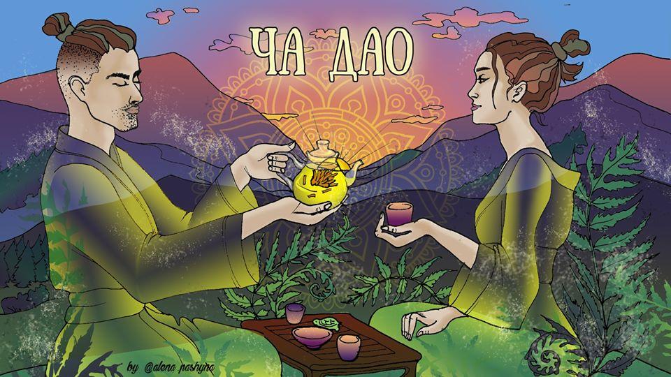 Ча Дао – Карпатский Чайный Фестиваль, 10-13 августа