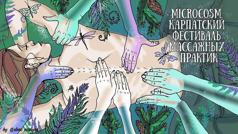 Microcosm – Карпатский фестиваль массажных практик, 27-30 августа
